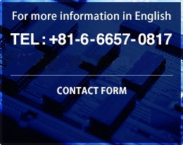 For more information in English TEL:+81-6-6657-0817 Skype:satosen_pbx Contact Form